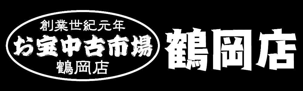 お宝中古市場 鶴岡店