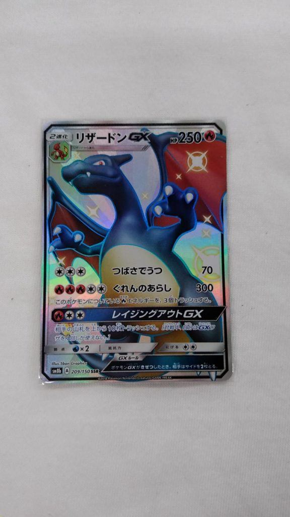 カード 高額 ポケモン